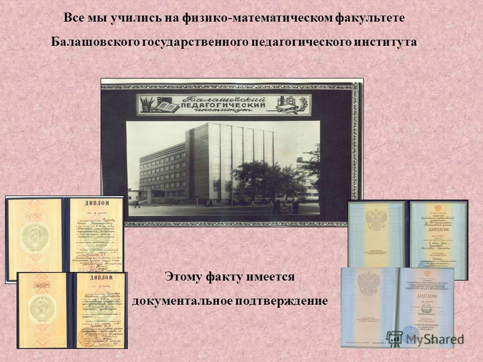 Все мы учились на физико-математическом факультете Балашовского государственного педагогического института Этому факту имеется документальное подтверждение