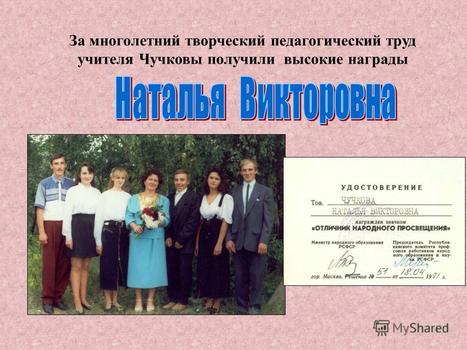 За многолетний творческий педагогический труд учителя Чучковы получили высокие награды