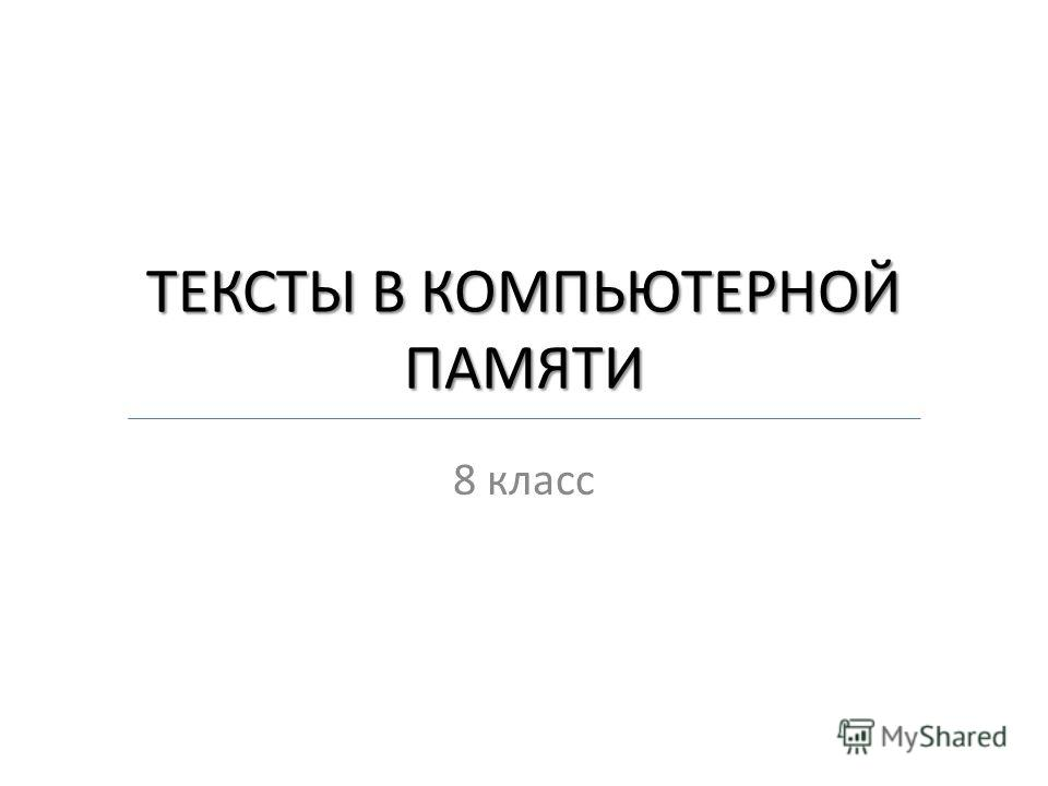 ТЕКСТЫ В КОМПЬЮТЕРНОЙ ПАМЯТИ 8 класс