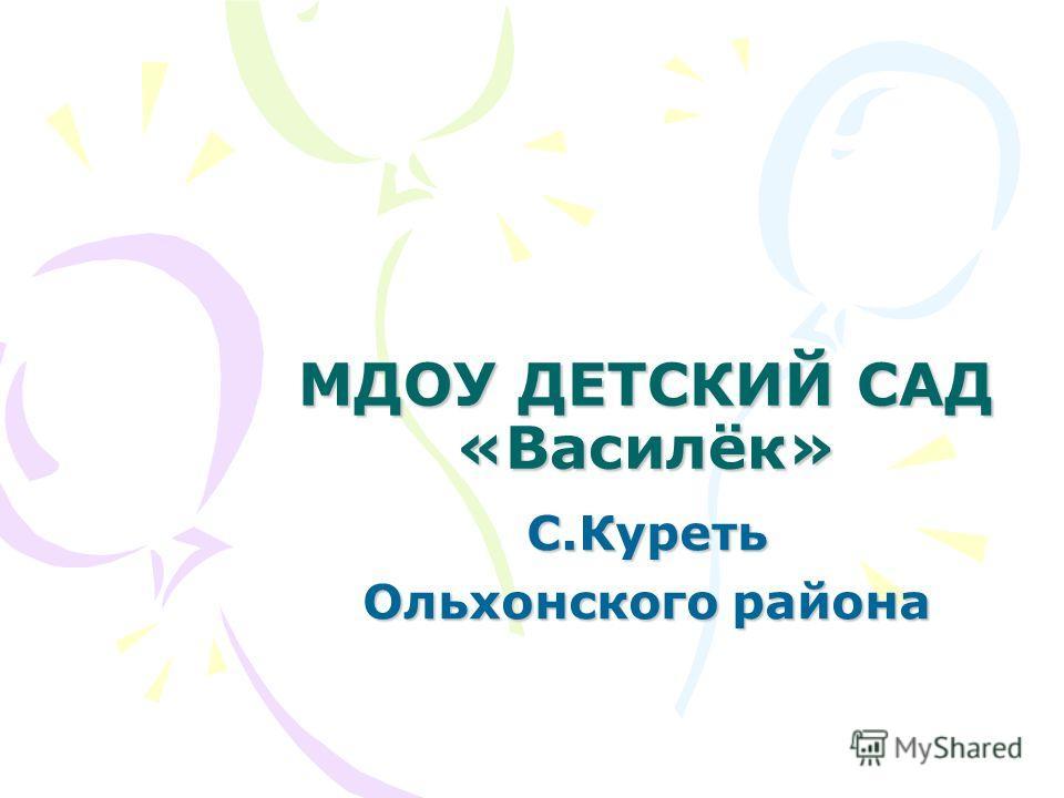 МДОУ ДЕТСКИЙ САД «Василёк» С.Куреть Ольхонского района