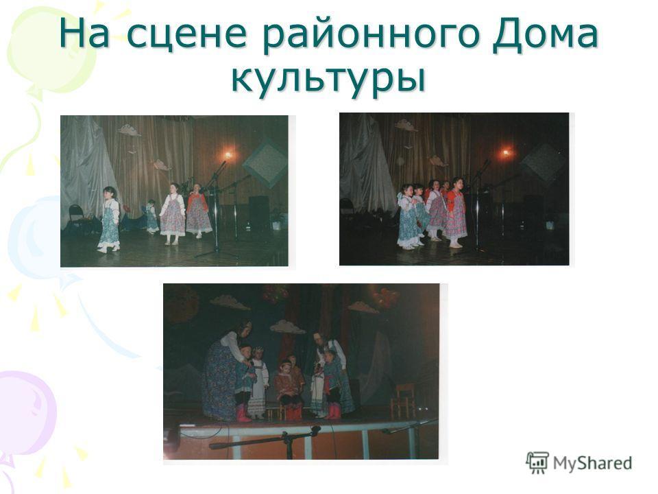 На сцене районного Дома культуры