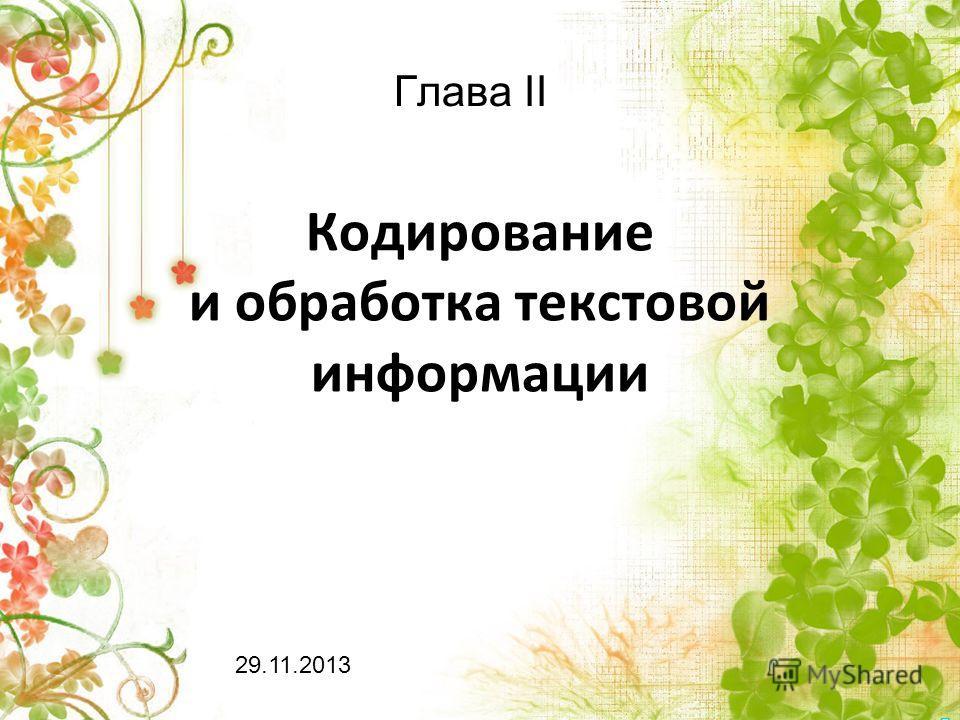 Кодирование и обработка текстовой информации Глава II 29.11.2013