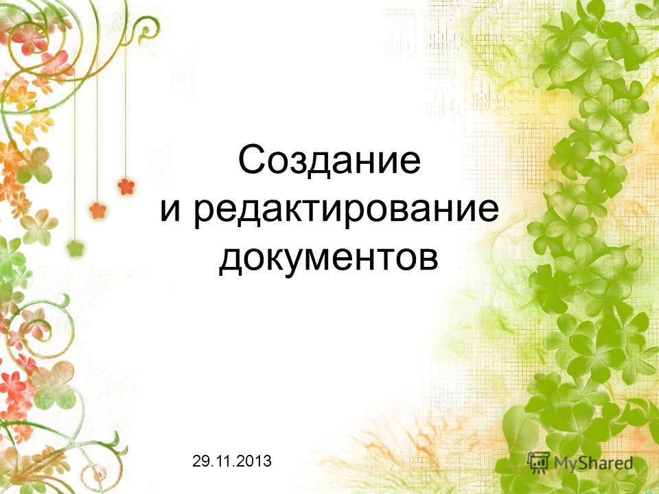 Создание и редактирование документов 29.11.2013