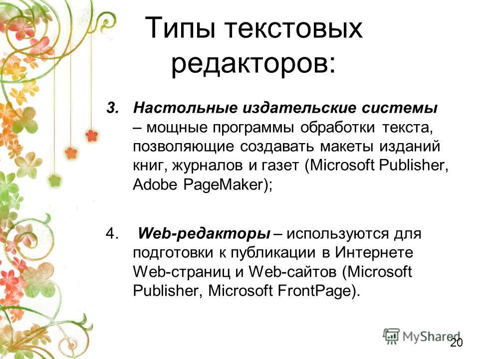 3.Настольные издательские системы – мощные программы обработки текста, позволяющие создавать макеты изданий книг, журналов и газет (Microsoft Publisher, Adobe PageMaker); 4. Web-редакторы – используются для подготовки к публикации в Интернете Web-стр