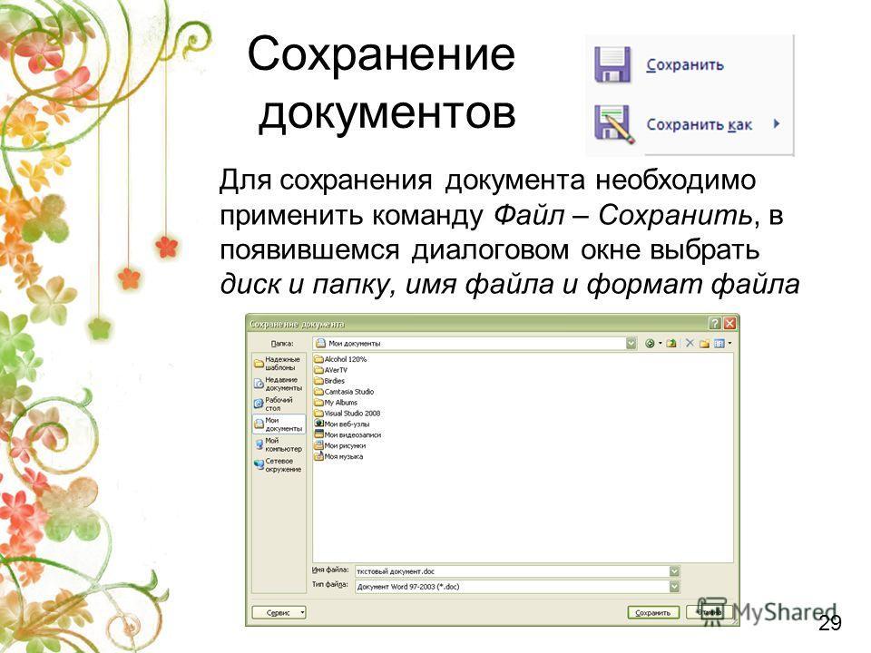 Сохранение документов Для сохранения документа необходимо применить команду Файл – Сохранить, в появившемся диалоговом окне выбрать диск и папку, имя файла и формат файла 29