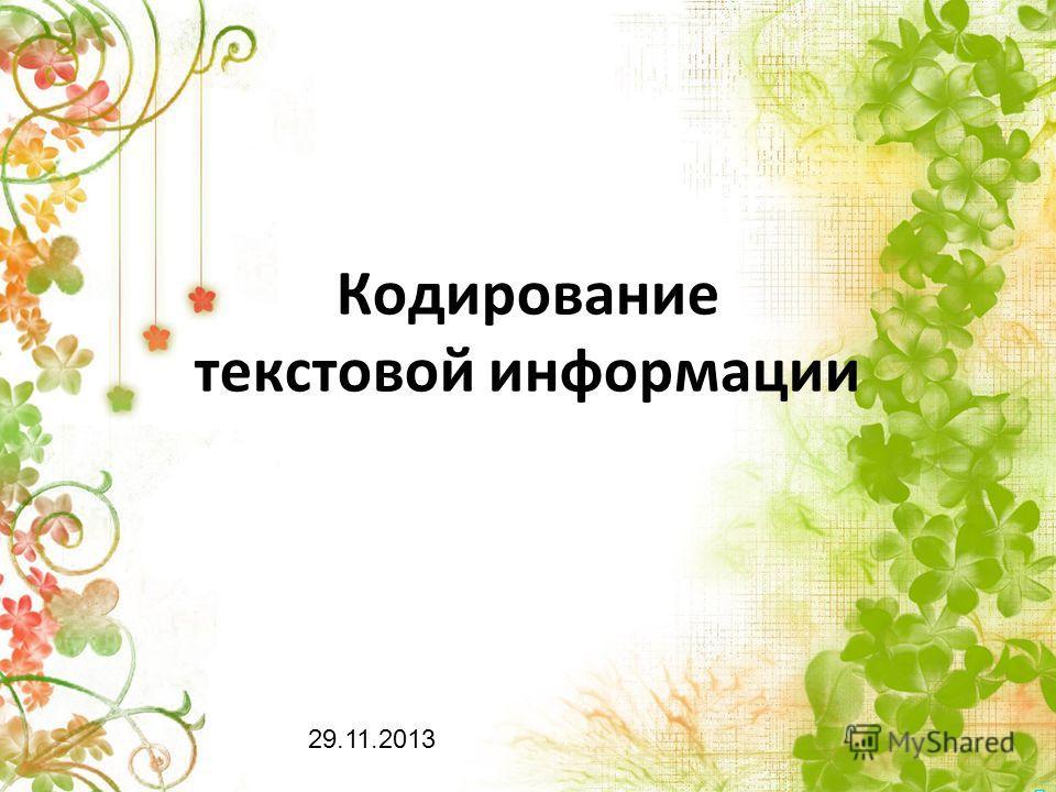 Кодирование текстовой информации 29.11.2013
