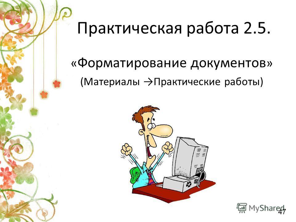 Практическая работа 2.5. « Форматирование документов » (Материалы Практические работы) 47