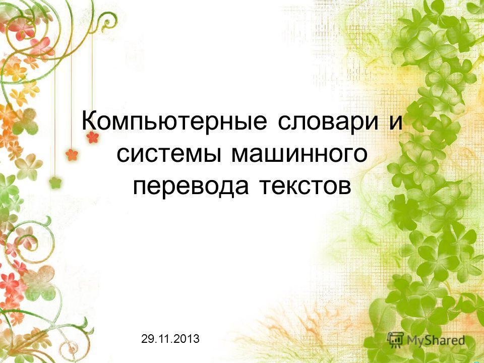 Компьютерные словари и системы машинного перевода текстов 29.11.2013