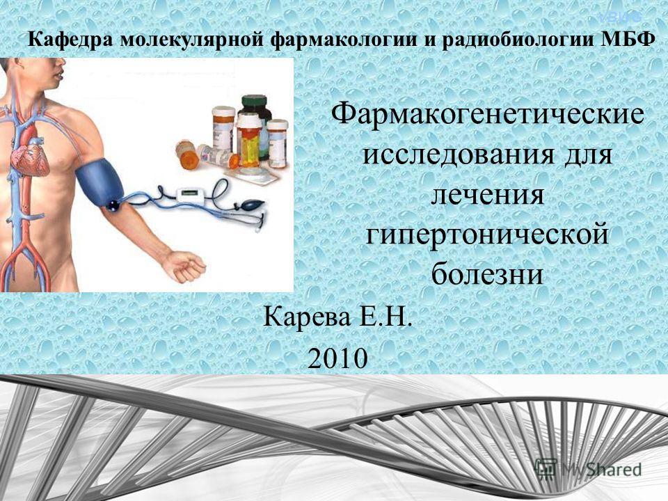 VBWG Фармакогенетические исследования для лечения гипертонической болезни Карева Е.Н. 2010 Кафедра молекулярной фармакологии и радиобиологии МБФ
