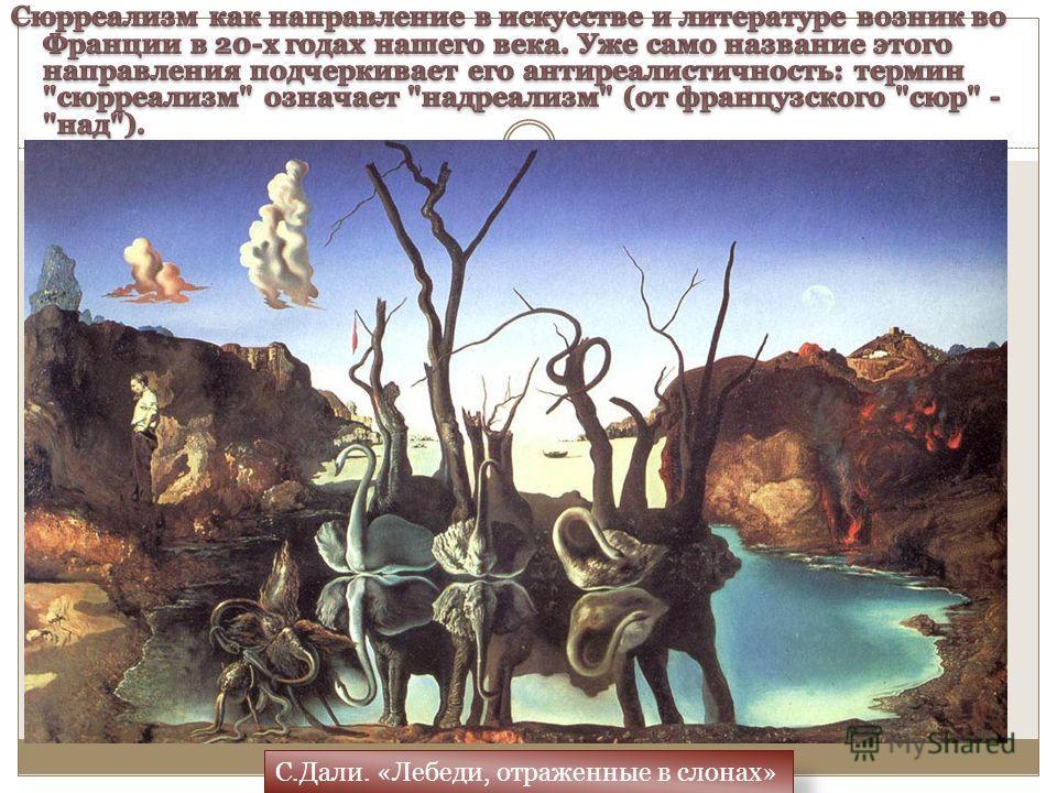 С.Дали. «Лебеди, отраженные в слонах»