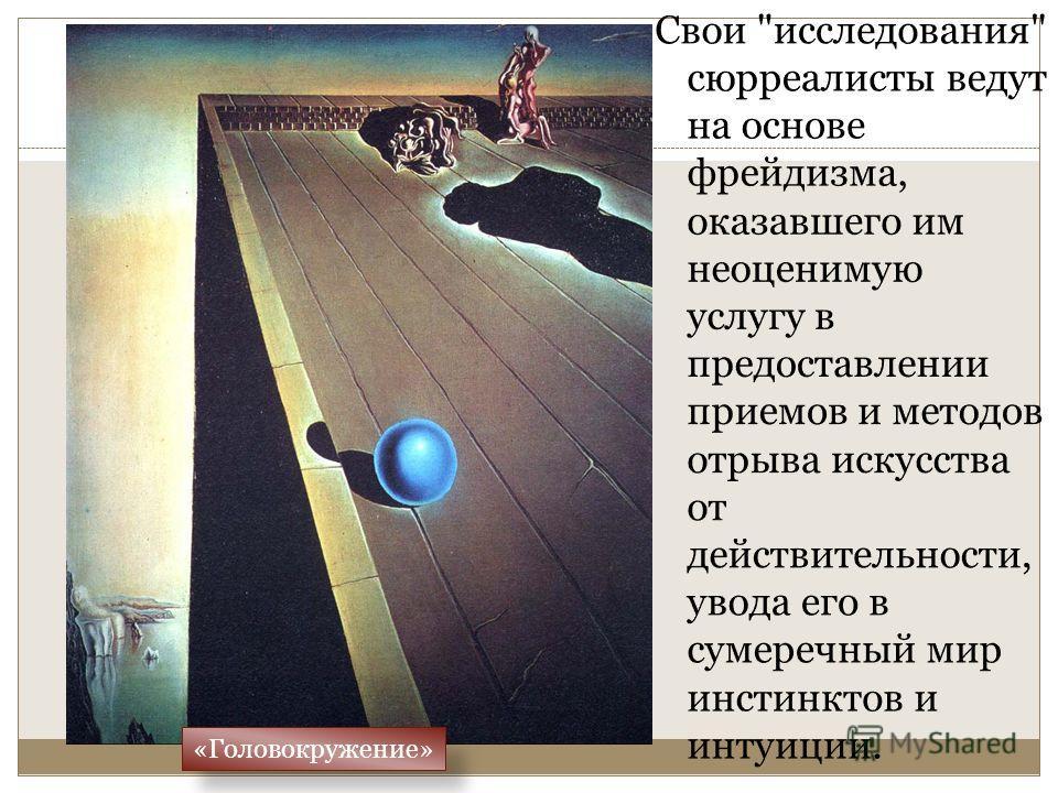 «Головокружение»