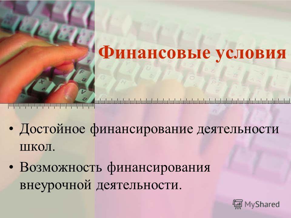 12 Обсуждение standart.edu.ru 12 Финансовые условия Достойное финансирование деятельности школ. Возможность финансирования внеурочной деятельности.