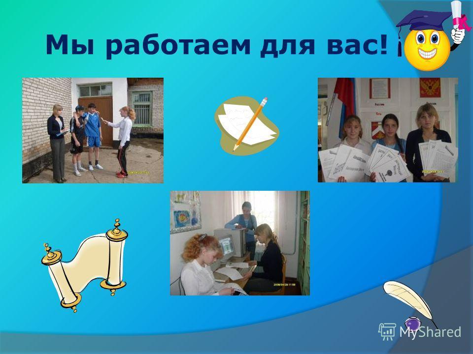 Мы работаем для вас!