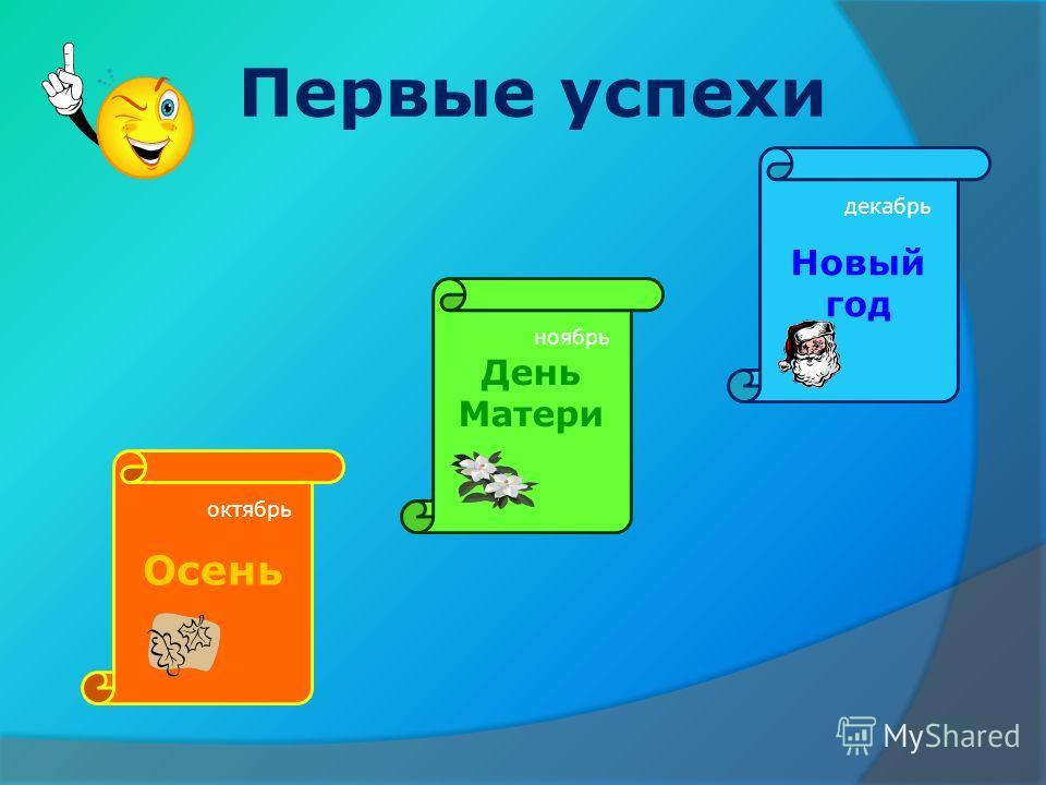 Первые успехи Осень День Матери Новый год октябрь ноябрь декабрь