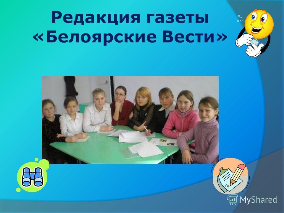 Редакция газеты «Белоярские Вести»