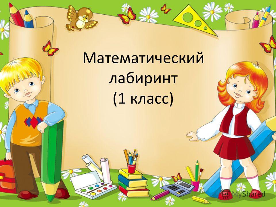 Математический лабиринт (1 класс)