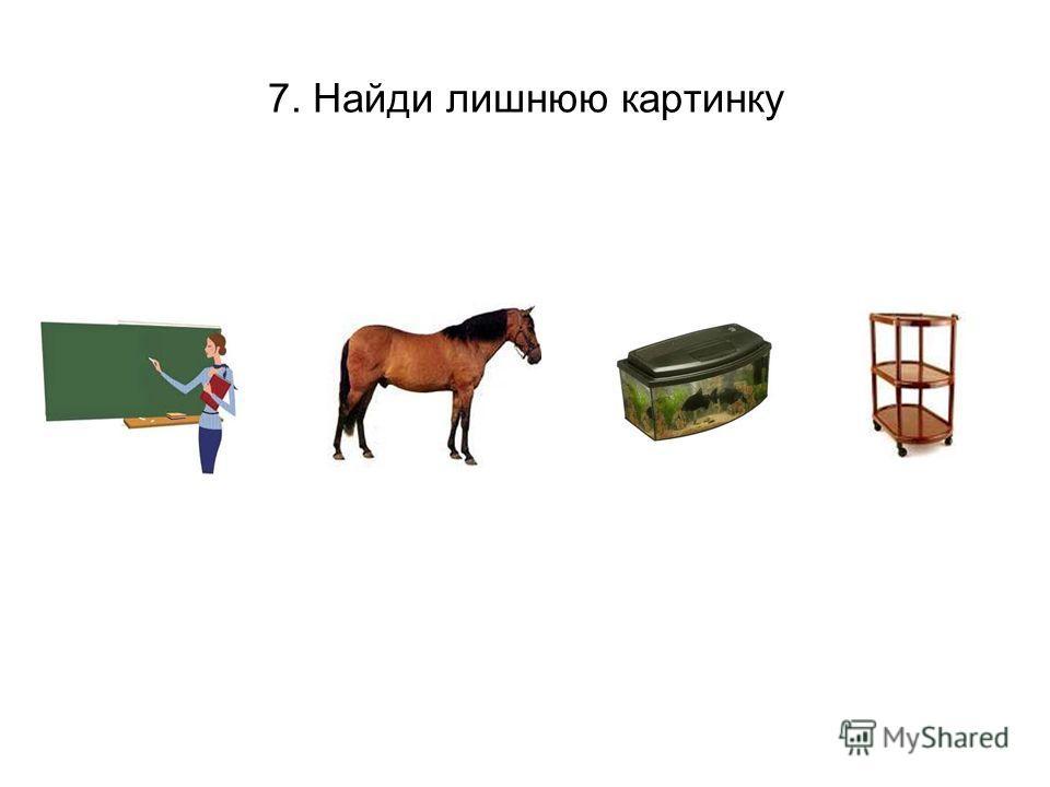7. Найди лишнюю картинку