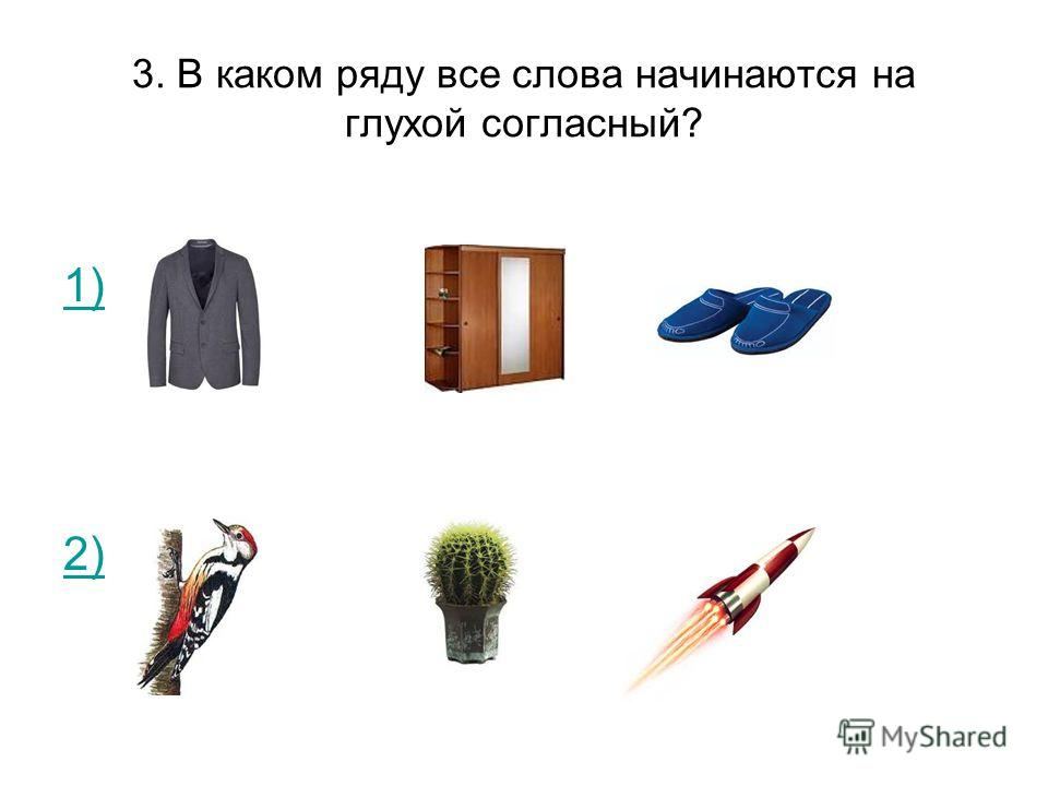 3. В каком ряду все слова начинаются на глухой согласный? 1) 2)