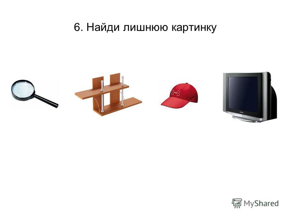 6. Найди лишнюю картинку