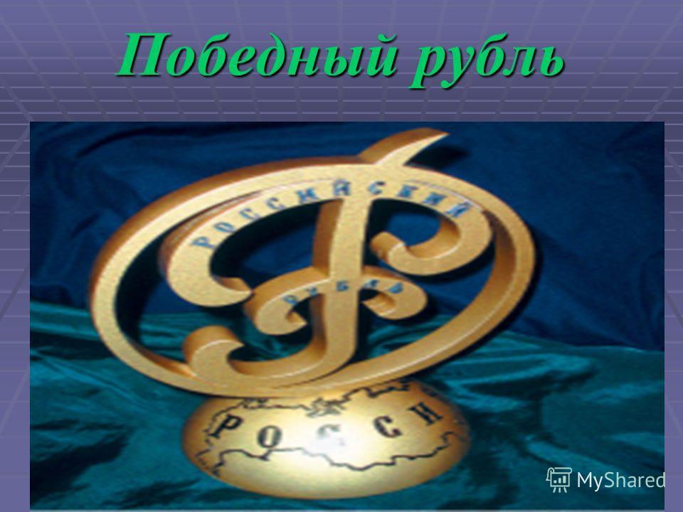 Победный рубль