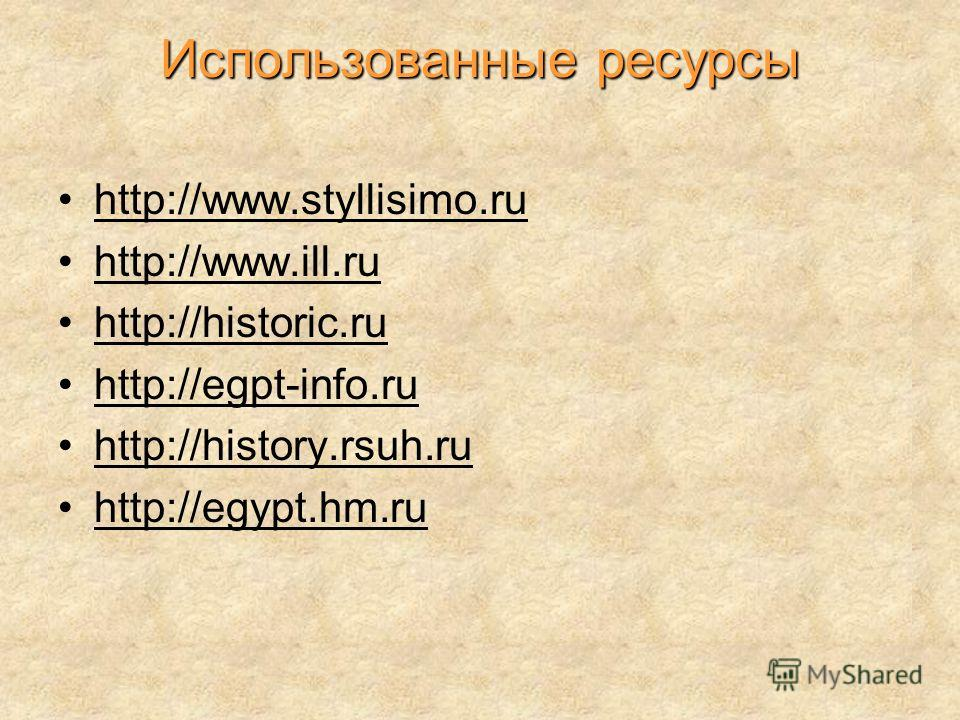 Использованные ресурсы http://www.styllisimo.ru http://www.ill.ru http://historic.ru http://egpt-info.ru http://history.rsuh.ru http://egypt.hm.ru