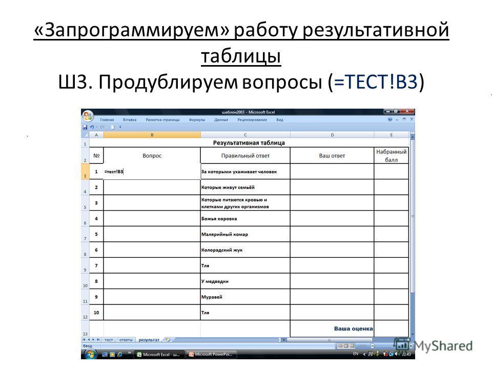 «Запрограммируем» работу результативной таблицы Ш3. Продублируем вопросы (=ТЕСТ!В3)
