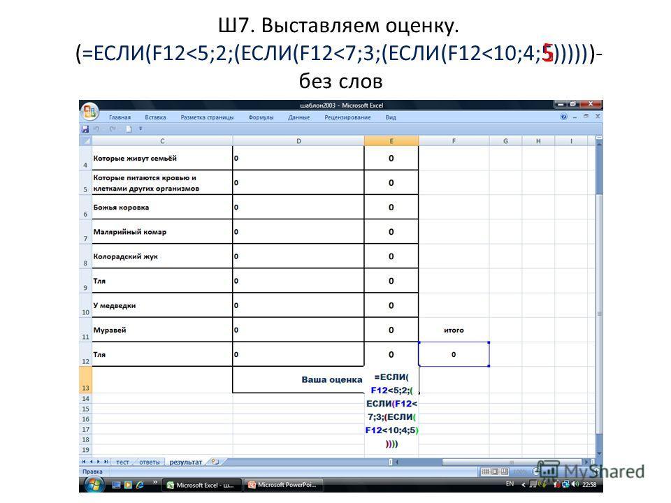 Ш7. Выставляем оценку. (=ЕСЛИ(F12