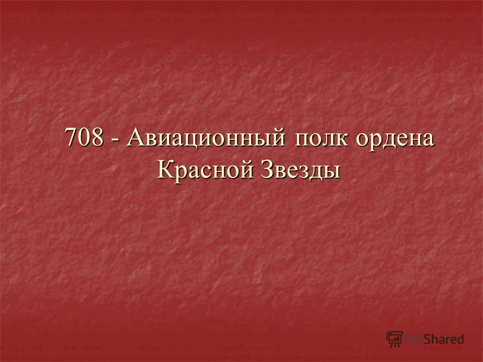 708 - Авиационный полк ордена Красной Звезды