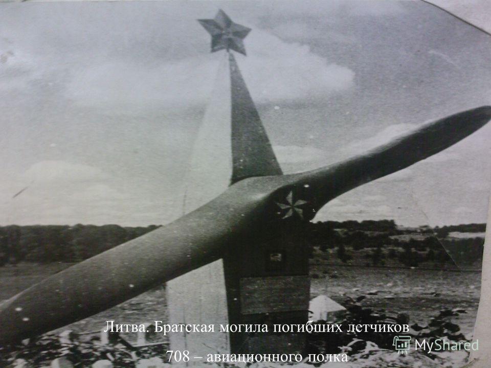 Литва. Братская могила погибших летчиков 708 – авиационного полка