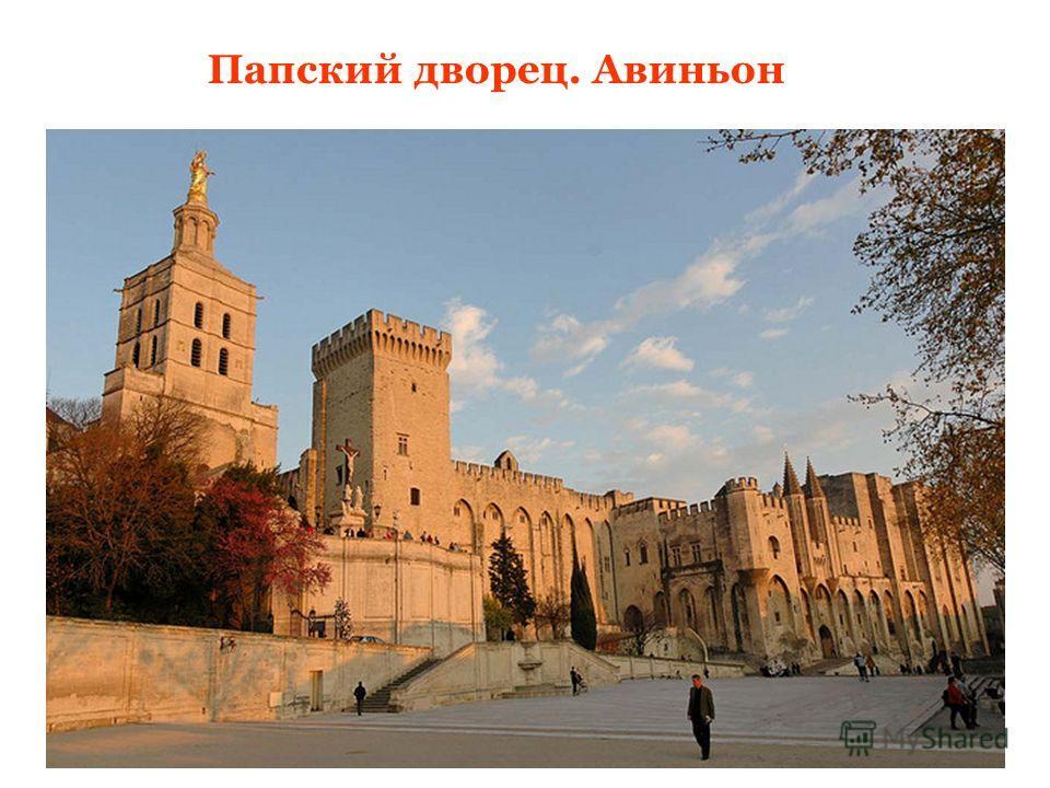 Авиньон Папский дворец. Авиньон