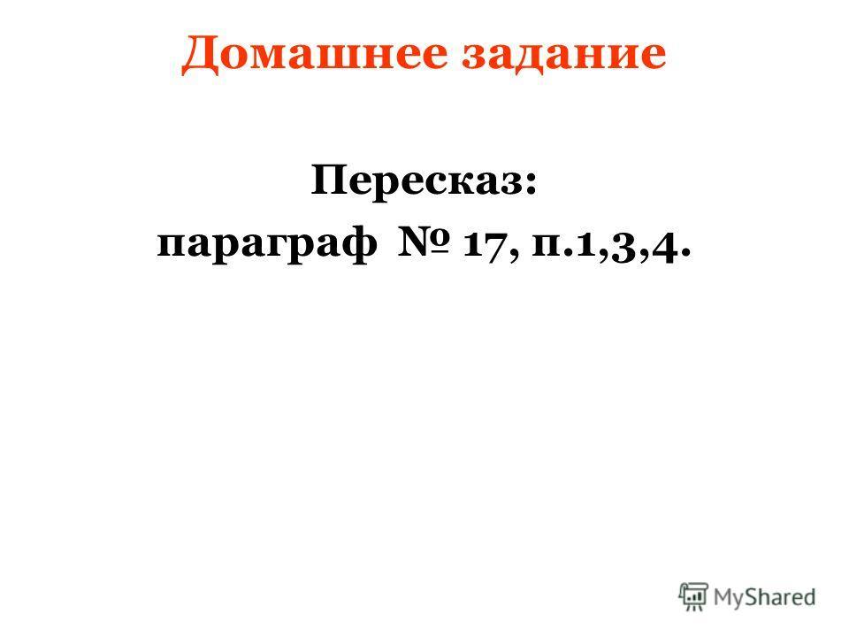 Домашнее задание Пересказ: параграф 17, п.1,3,4.