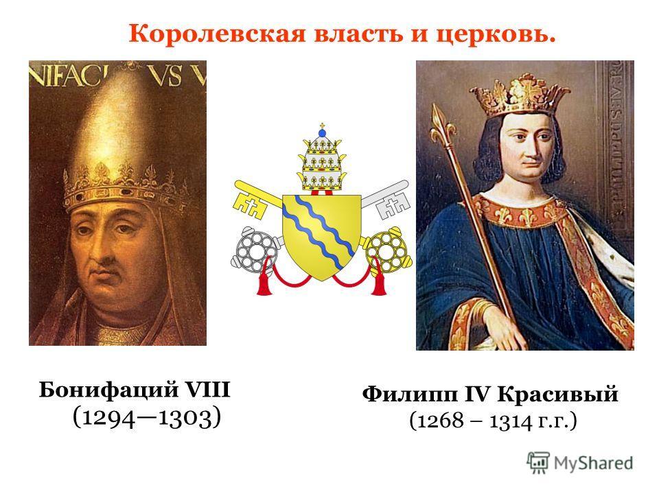 Бонифаций VIII (12941303) Королевская власть и церковь. Филипп IV Красивый (1268 – 1314 г.г.)