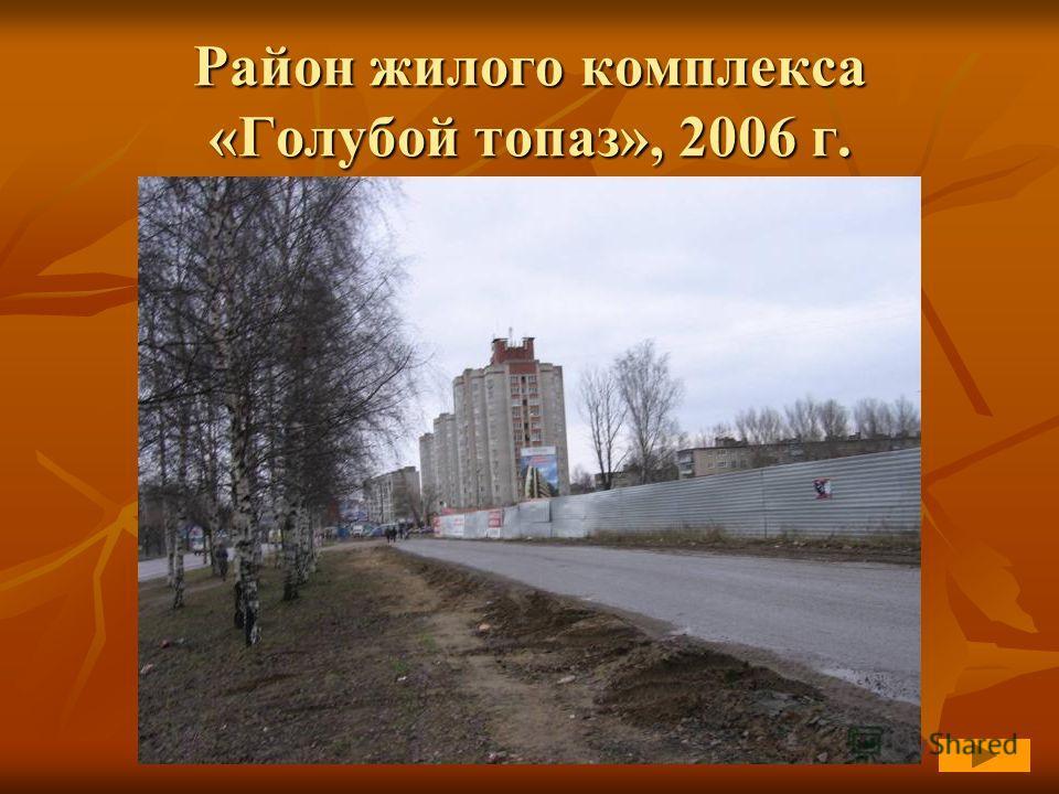 Район жилого комплекса «Голубой топаз», 2006 г.