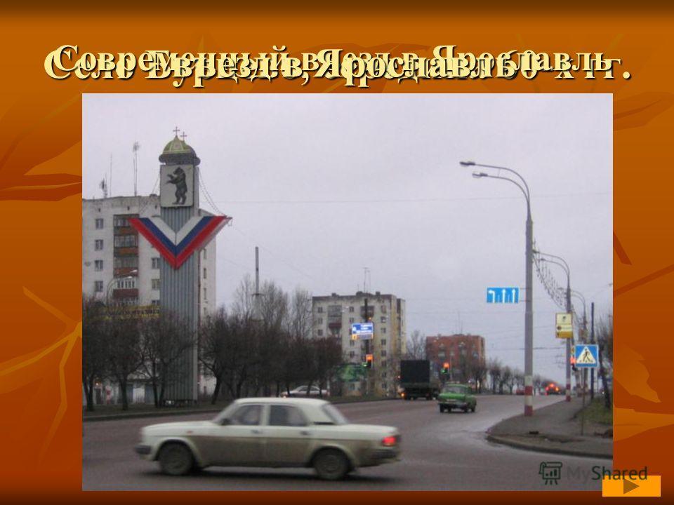 Село Бурцево, середина 60-х гг. Современный въезд в Ярославль въезд в Ярославль