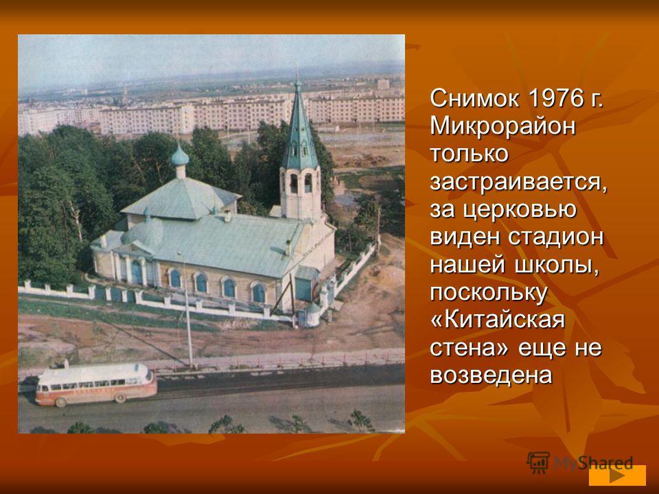 Снимок 1976 г. Микрорайон только застраивается, за церковью виден стадион нашей школы, поскольку «Китайская стена» еще не возведена
