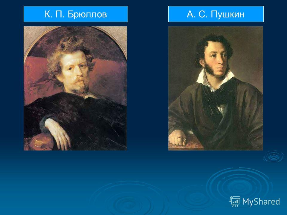 К. П. БрюлловА. С. Пушкин