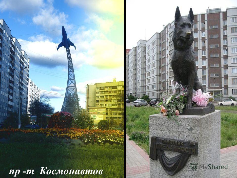 пр -т Космонавтов
