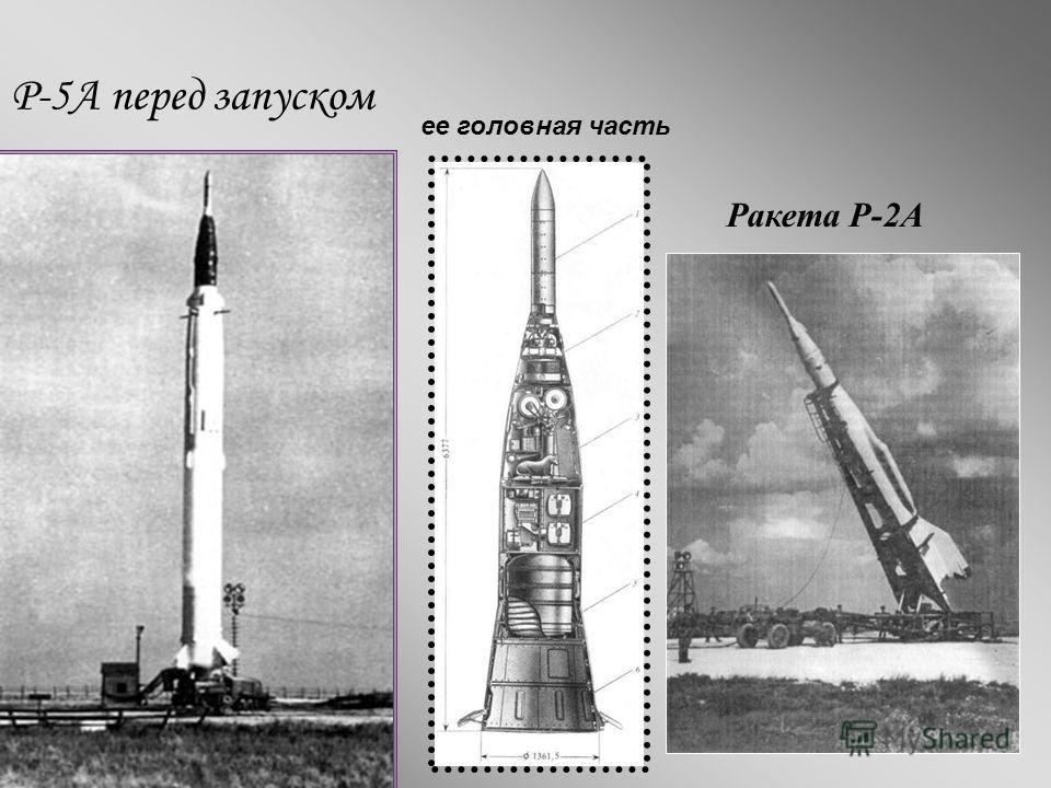 Р-5А перед запуском ее головная часть Ракета Р-2А