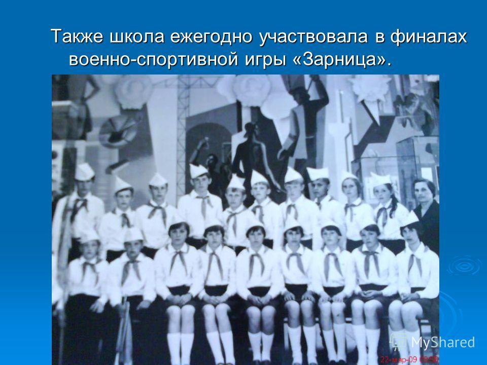 Также школа ежегодно участвовала в финалах военно-спортивной игры «Зарница».