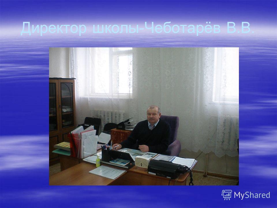 Директор школы-Чеботарёв В.В.