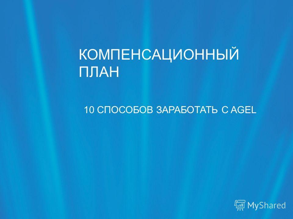 КОМПЕНСАЦИОННЫЙ ПЛАН 10 СПОСОБОВ ЗАРАБОТАТЬ С AGEL