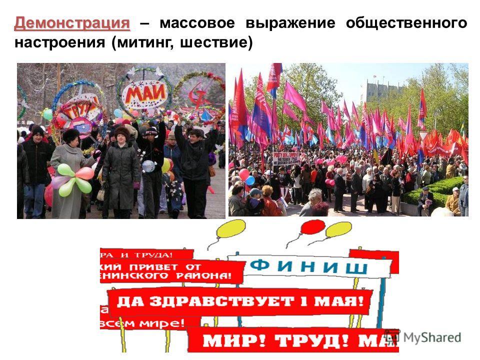 Демонстрация – массовое выражение общественного настроения (митинг, шествие)