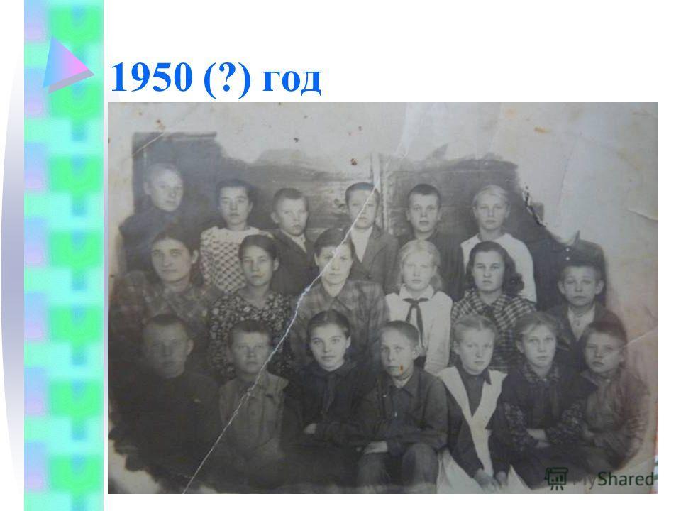 1950 (?) год