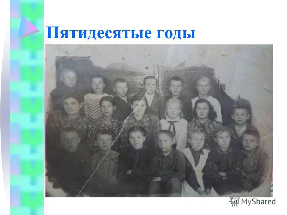 Пятидесятые годы