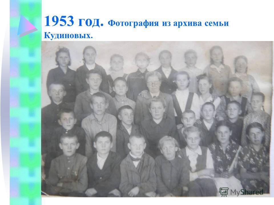 1953 год. Фотография из архива семьи Кудиновых.