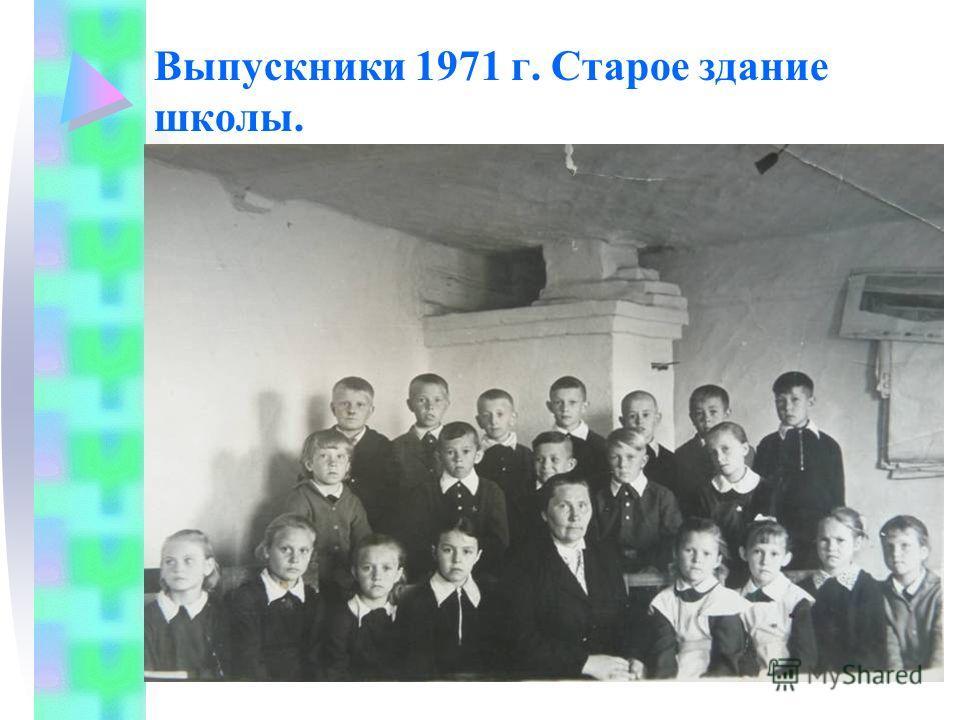 Выпускники 1971 г. Старое здание школы.
