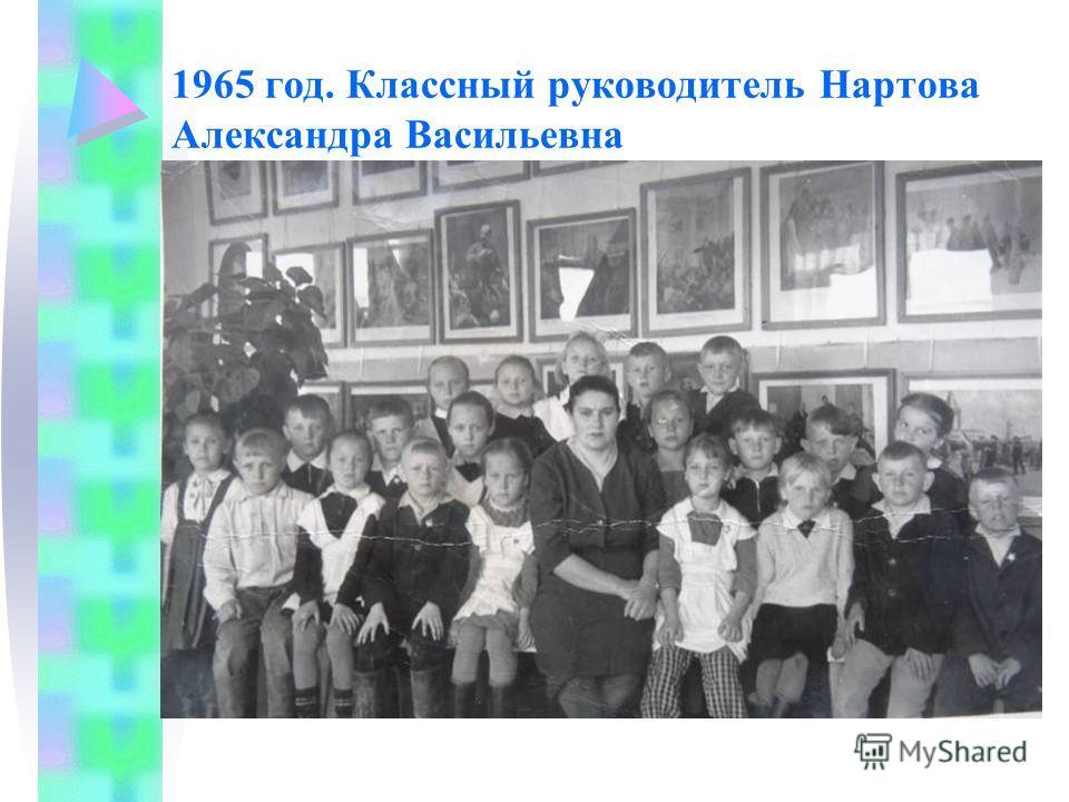 1965 год. Классный руководитель Нартова Александра Васильевна