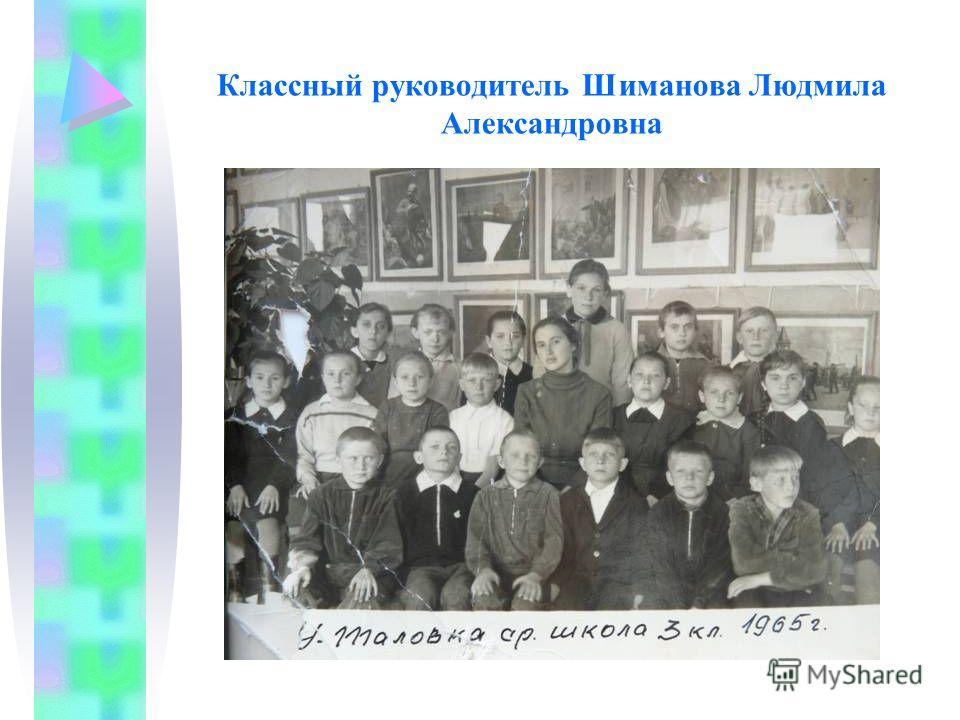 Классный руководитель Шиманова Людмила Александровна