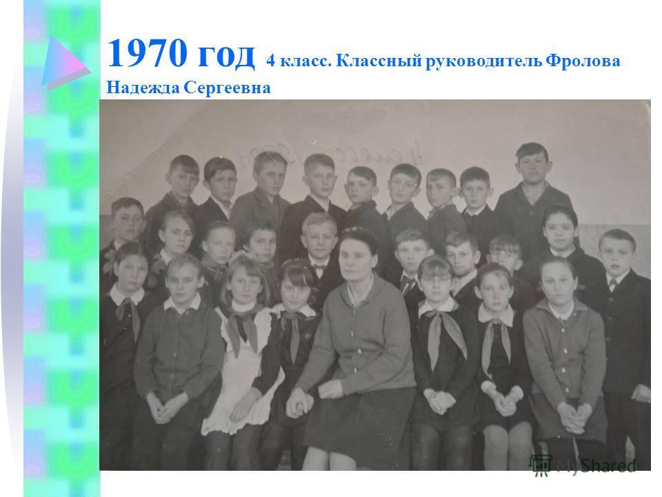 1970 год 4 класс. Классный руководитель Фролова Надежда Сергеевна