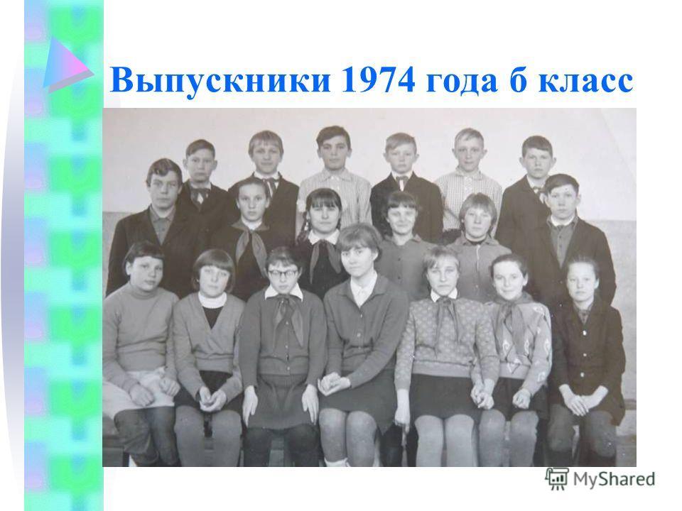 Выпускники 1974 года б класс
